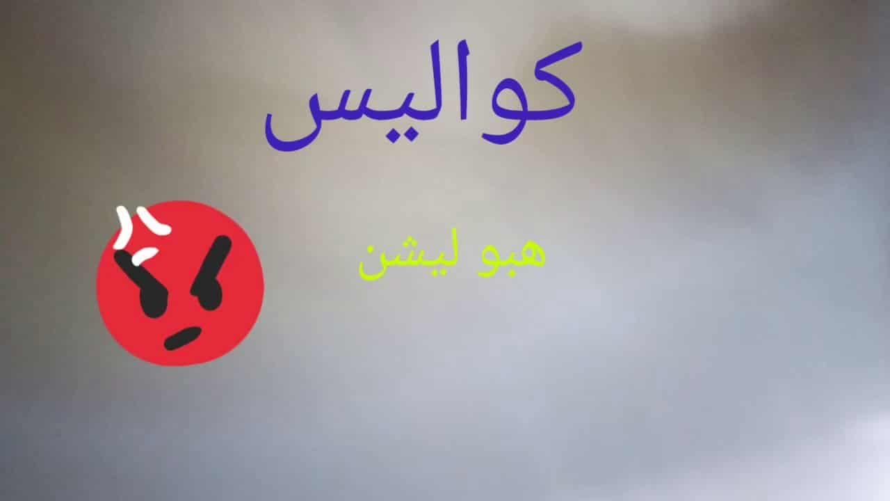 فلوق رقم ٢ سويت الذ موكا بارد طعم Arabic Calligraphy Calligraphy Art