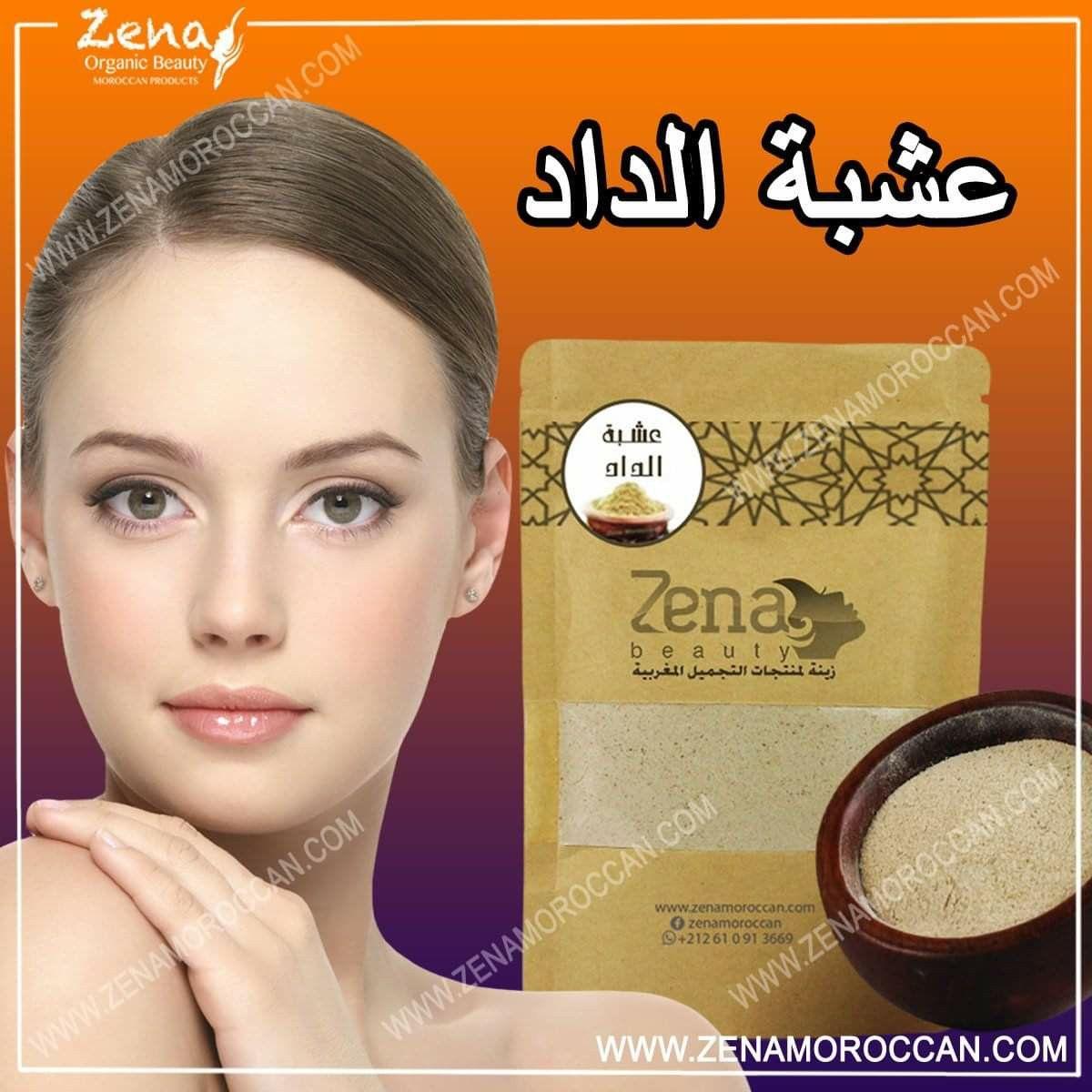 عشبة الداد الاصلية لتقشير الجسم Natural Mask Coco Oil Moisturizer Cream