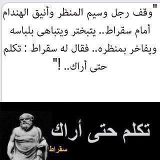 Pin By 𝑶𝑴𝑭𝑨𝑹𝑰𝑺 On 10 Arabic Quotes Cool Words Wisdom Quotes Inspirational Quotes