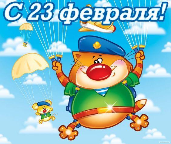 Otkrytka Pozdravlenie S 23 Fevralya Animacionnye Kartinki I Gif
