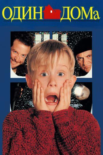 Один дома (1990) — Home Alone — смотреть онлайн на ...