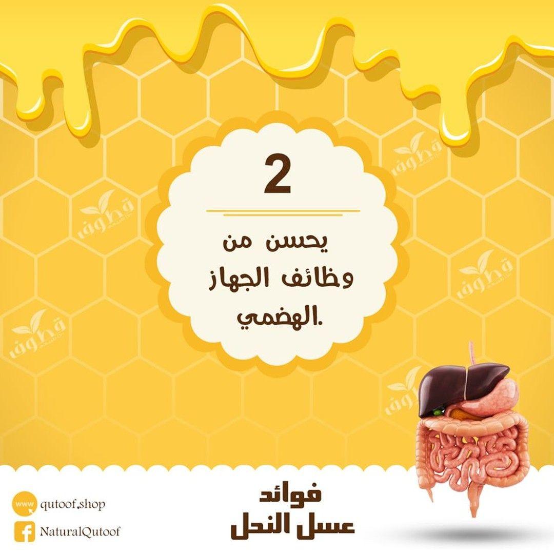 خلي يومك أفضل مع عسل النحل الطبيعي 100 حيث يحتوي على فوائد قيمة جدا