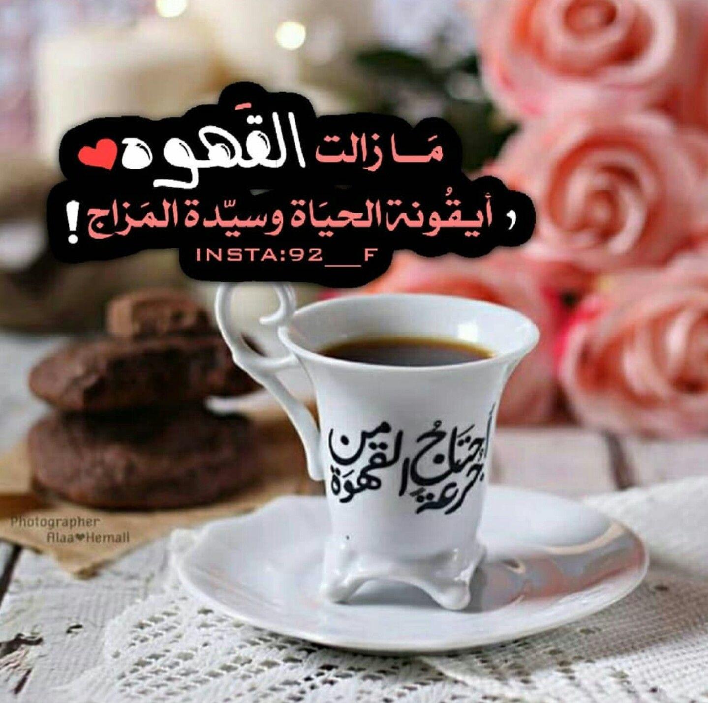 Pin By La Reina Aya On عبارات Phrases Coffee Art Spiced Coffee Chocolate Coffee