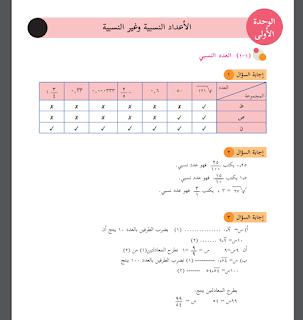 حلول تمارين كتاب الرياضيات للصف الثامن الفصل الأول Teach Arabic Free Psd Design Teaching