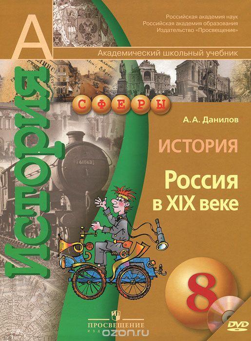 История россии 7 класс данилов учебник читать онлайн