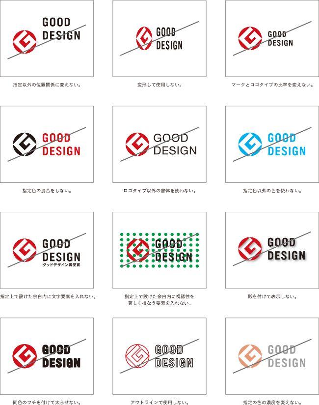 Gマークを使う 受賞後の活動 Good Design Award GUIDELINE