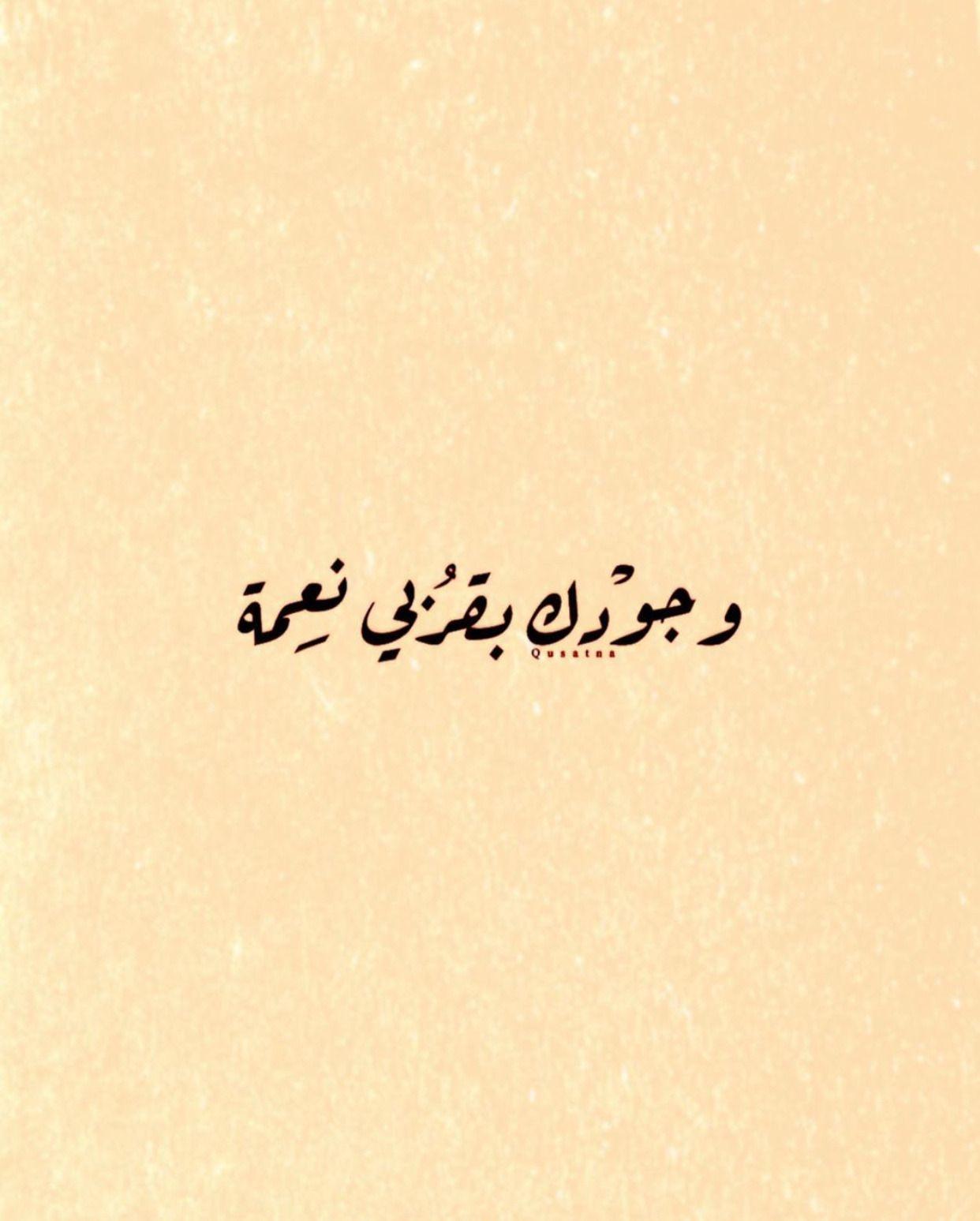 وجودك بقربي نعمة Funny Arabic Quotes Its Friday Quotes Love Quotes