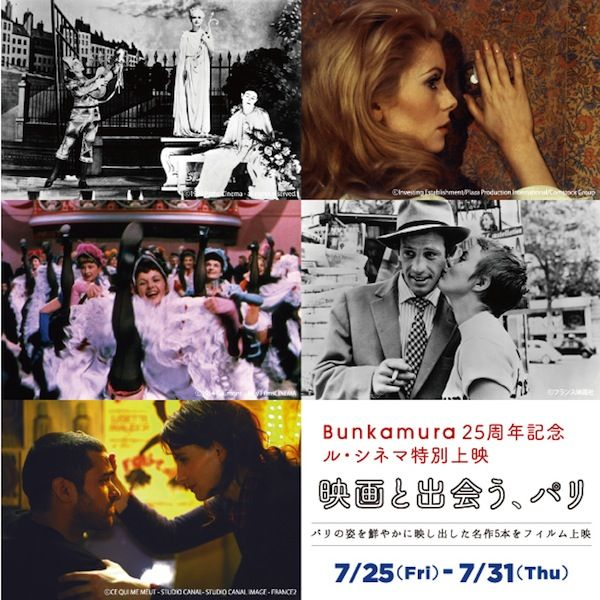 Bunkamuraル・シネマが名作映画5作品の上映イベント「映画と出会う、パリ」を開催 | ART | LIFE | WWD JAPAN.COM