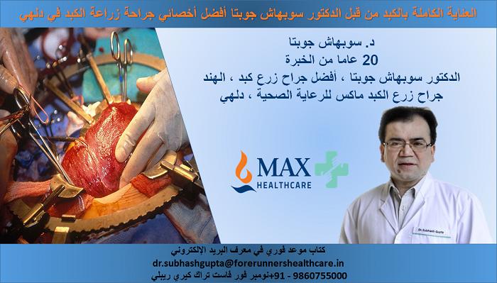 الدكتور سوبهاش غوبتا هو أفضل جراح لزراعة الكبد في ماكس للرعاية الصحية في دلهي Health Care Surgeon