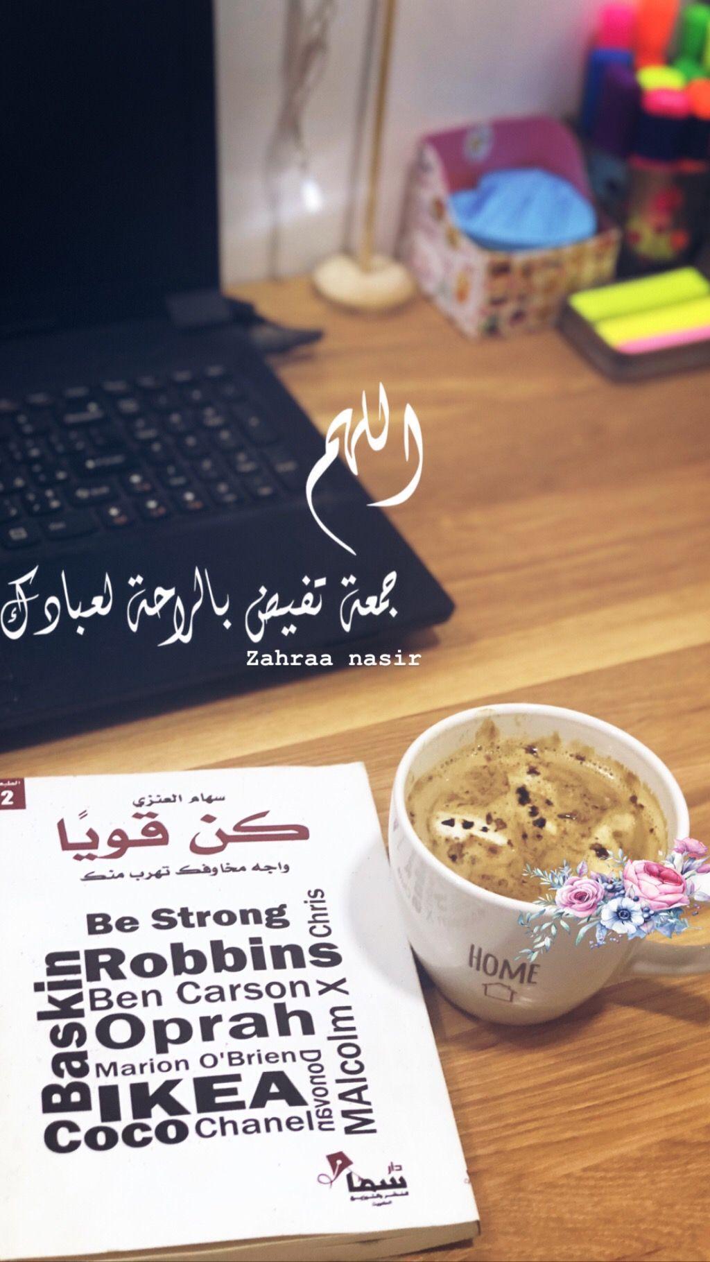 جمعة مباركة Islamic Love Quotes Love Quotes
