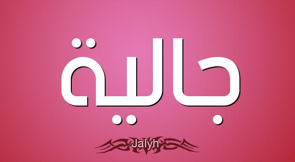 معنى اسم جاليا صفات حاملة اسم جاليا Gaming Logos Logos