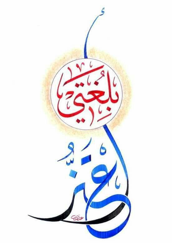 اللغة العربية بلغتي أعتز Calligraphy Art Arabic Calligraphy Art Education Poster Design