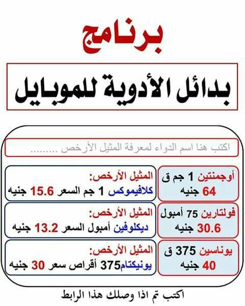 Pin By Ali Ramadan On معلومه صحية Pharmacy Medicine Medical Information Health Info