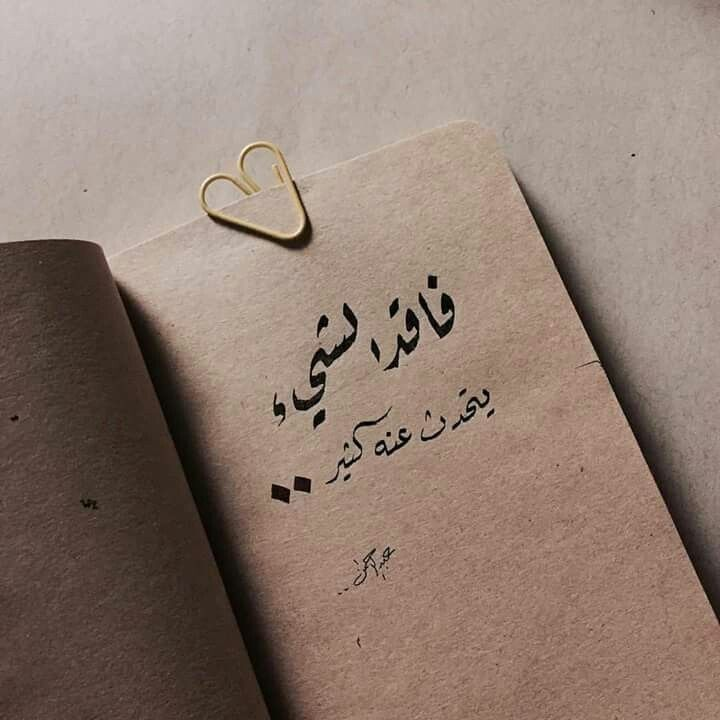 Pin By Nour Nemnem On كلمات في الصميم Words Quotes Handwritten Quotes Postive Quotes