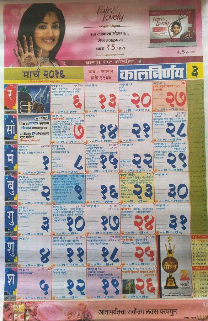May Marathi Calendar : Marach kalnirnay calender marathi calendar and