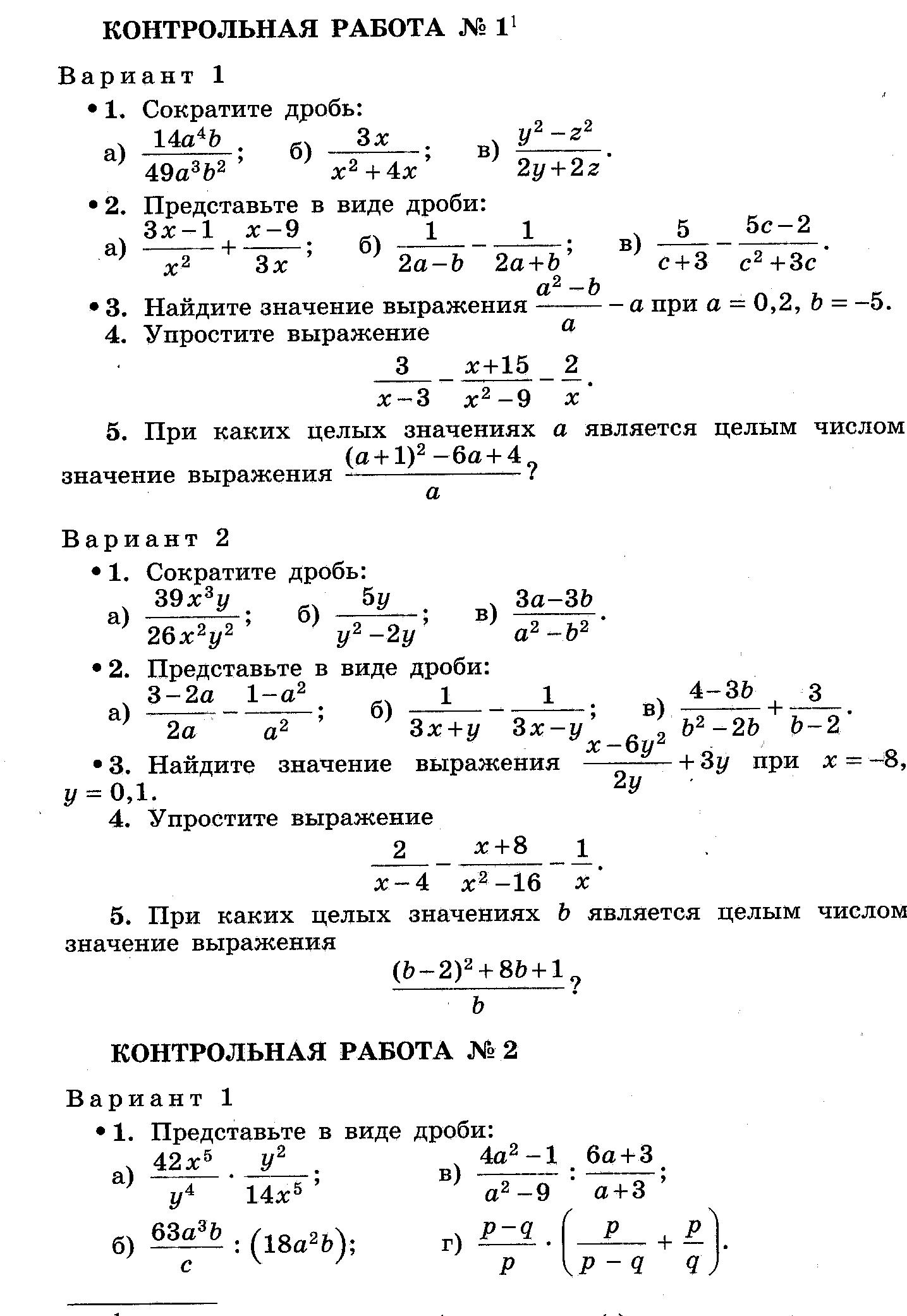 Готовые контрольные работы по алгебре 8 класс мордкович 4-е издание