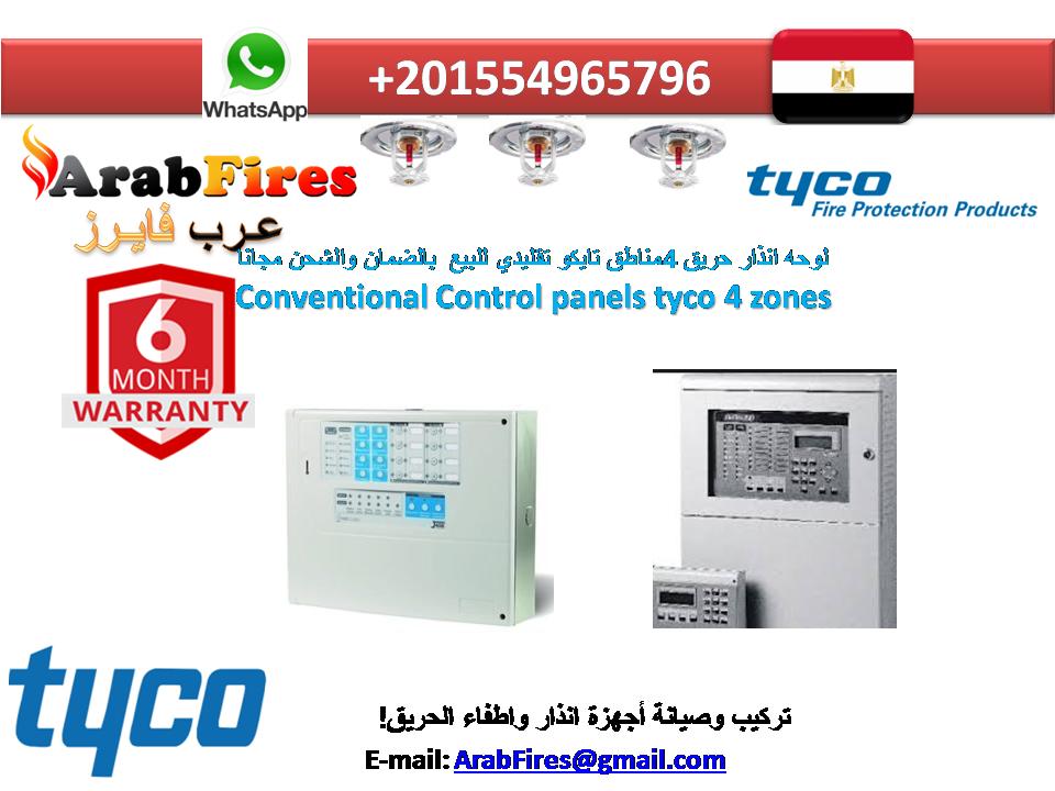 لوحه تحكم انذار حريق 4 زون تليكو تقليدي للبيع بالضمان Conventional 4 Zones Fire Alarm Tyco Control Fire Alarm Control Panels Fire Protection