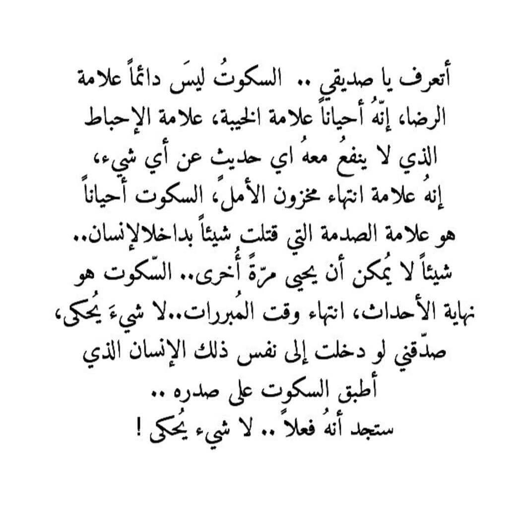 Rana Taha On Instagram اقتباسات مقتبسات مقطع من كتاب مقتطقات مما راق لي مما أعجبني ماذا تقتبس ماذا تقرأ Words Quotes Funny Arabic Quotes Quran Quotes