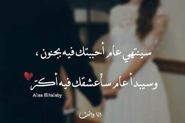حبيبي Love Husband Quotes Congrats Quotes Romantic Quotes