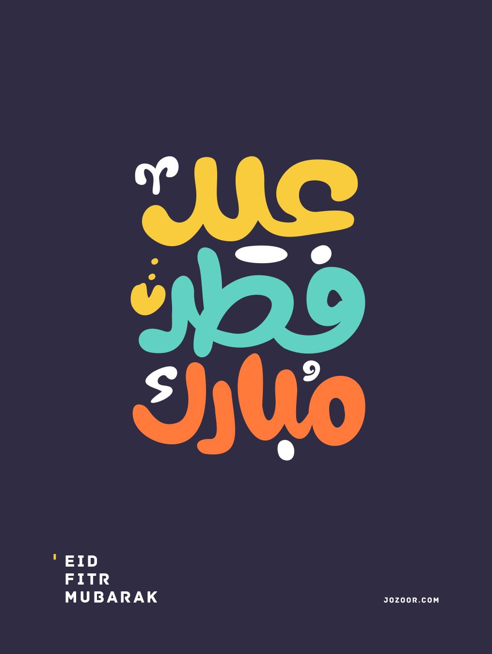 Daily Inspiration 2131 Eid Mubarak Images Eid Greetings Eid Mubarak