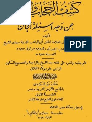 كشف الحجاب والران عن وجه أسئلة الجان الشعراني Free Ebooks Download Books Ebooks Free Books Free Pdf Books