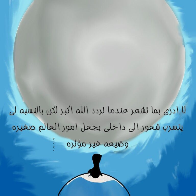 Pin By مروه الأقرع On رسائلي Law