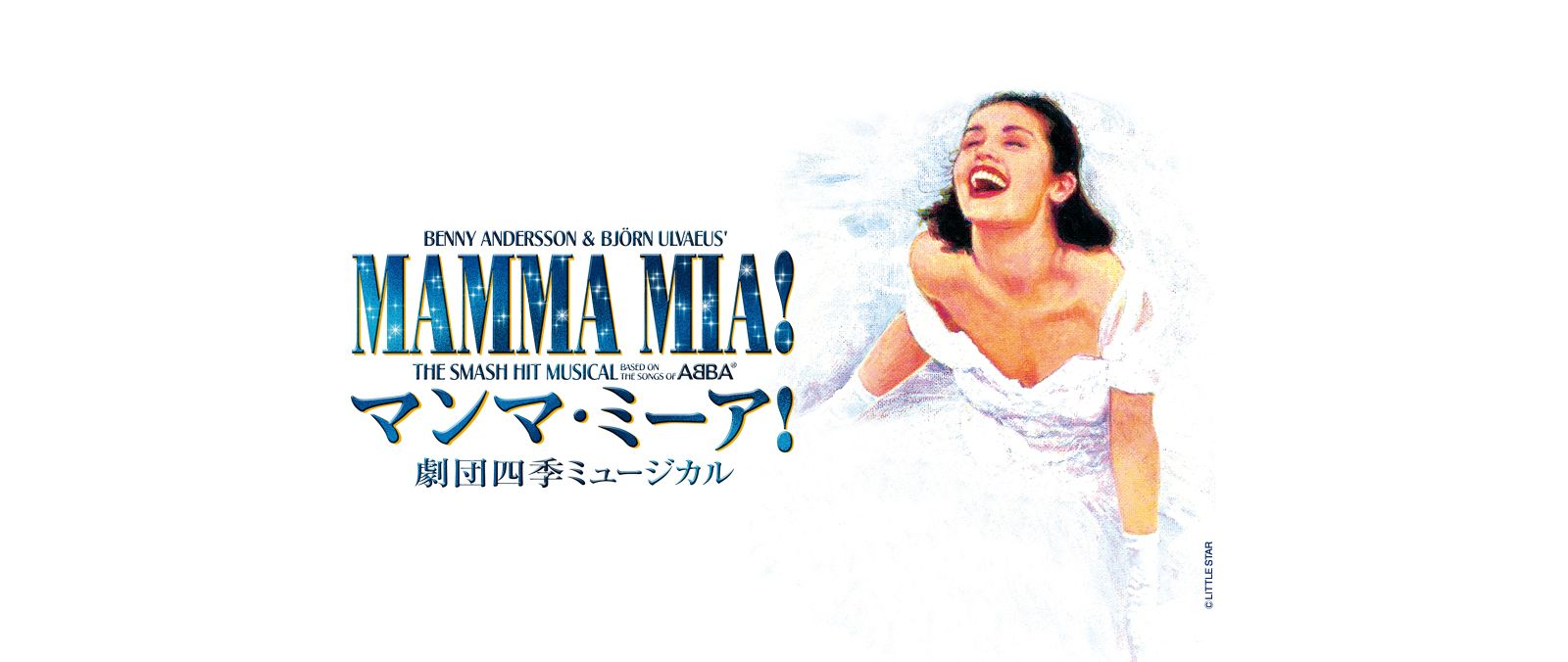 四季 マンマミーア 劇団