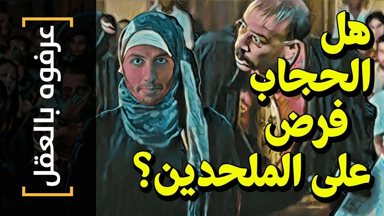 عرفوه بالعقل 41 هل الحجاب فرض على الملحدين Movie Posters Poster Movies