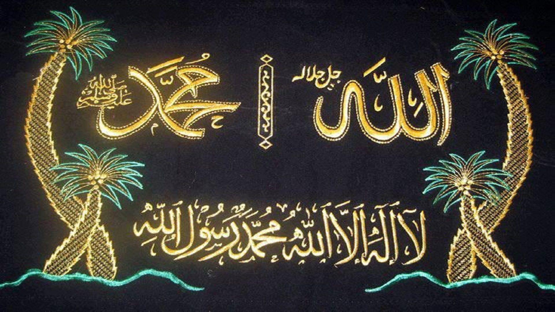 Welcom Onlin Quran Academy Tilawat Quran Natt S Islamic Wallpaper Islamic Wallpaper Hd Allah Flower zaid name wallpaper