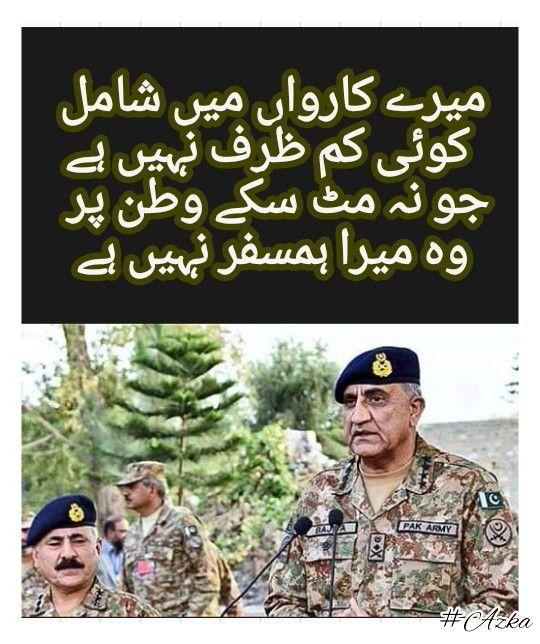 Pin by Fatima Fatima on Pakistan Army in 2019 | Pak army