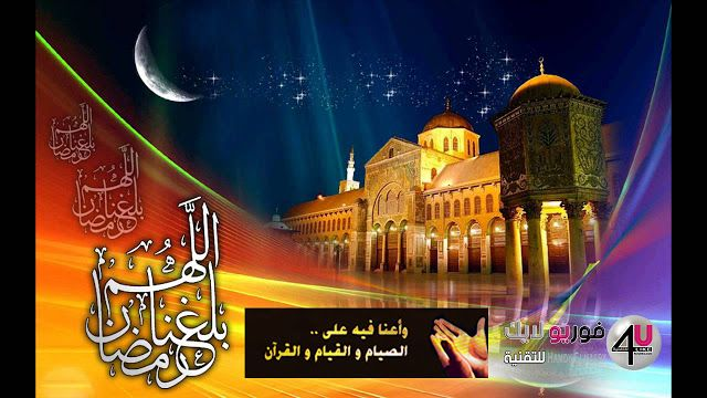 إمساكيات شهر رمضان المبارك لعام 1437 2016 للمدن العربية بتصميمات جميلة جاهزة للطباعة Ramadan Ramadan 2016 Youtube
