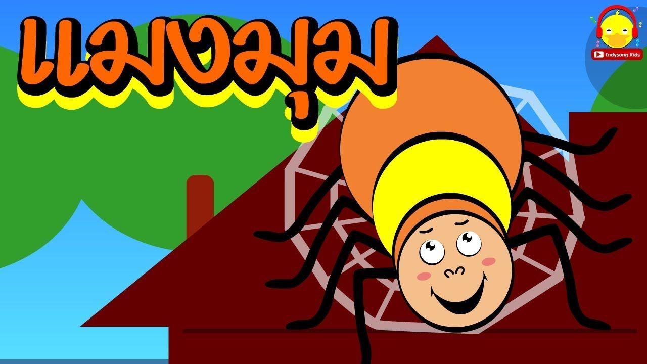 เพลงแมงม มลาย เป ด ช าง ล ง แมงม ม รวมแมลง เพลงเด ก Indysong Kids ช าง การ ต น เป ด