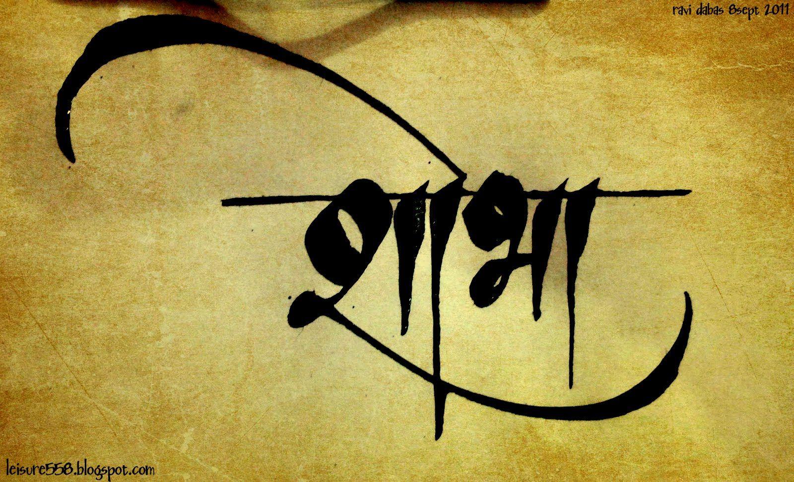 to my leisure shobha hindi calligraphy Free