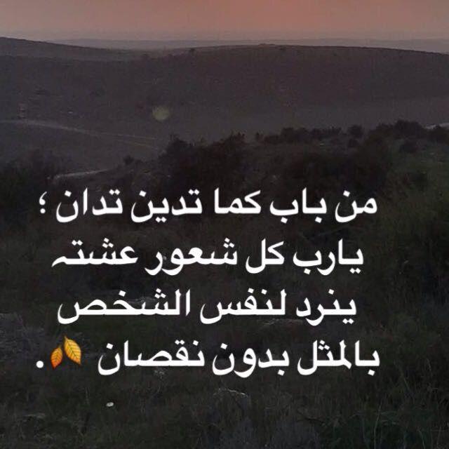 كما تدين تدان Arabic Words Words Books