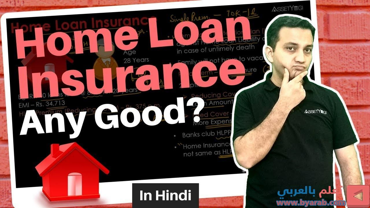Home Loan Insurance Protection Plan vs Term Plan Hindi