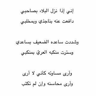 Pin By Haifa Altalhi On أشعار وحكم Arabic Quotes Lyrics Quotes