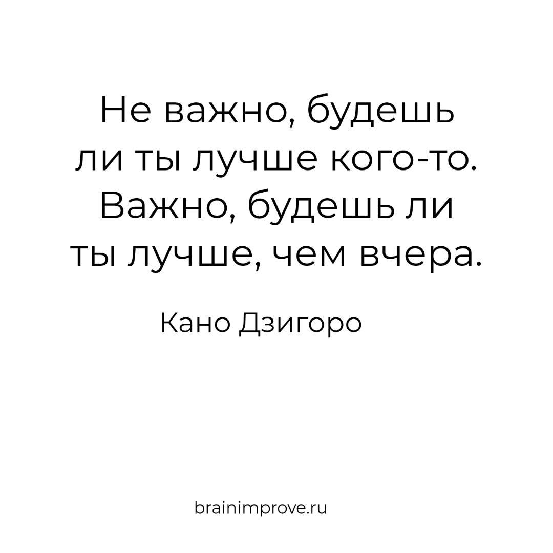 Мотивирующие цитаты /2 - BrainImprove.com