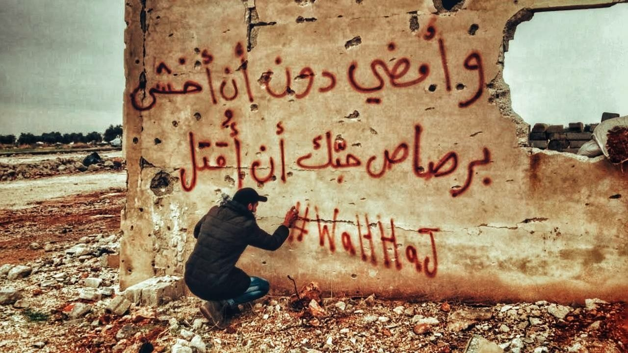 و أمضي دون أن أخش برصاص حبّك أن أقتل 🔮 #WaHHaJ | جداريات | Pinterest