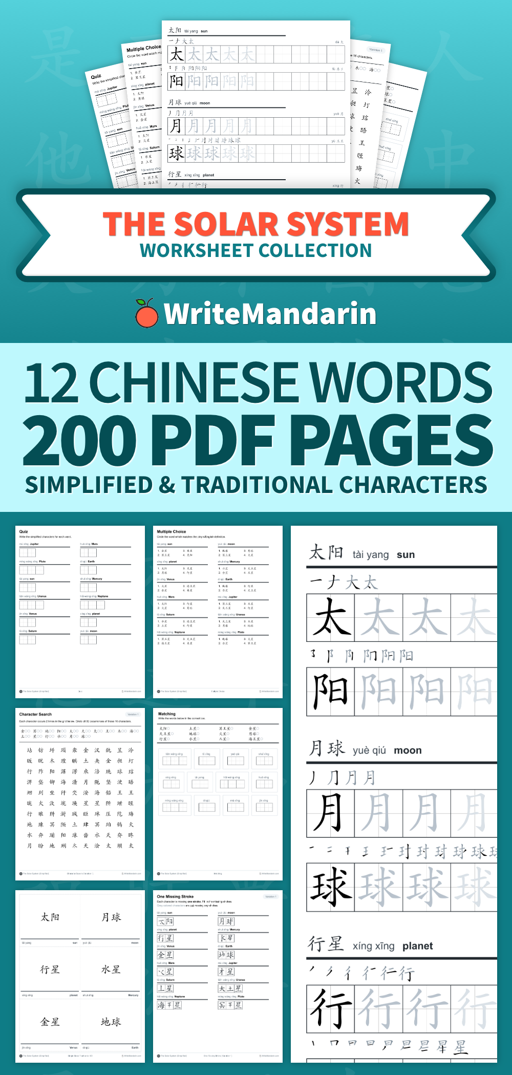 The Solar System Chinese Writing Worksheets Writing Worksheets Chinese Writing Learning To Write [ 2100 x 1000 Pixel ]