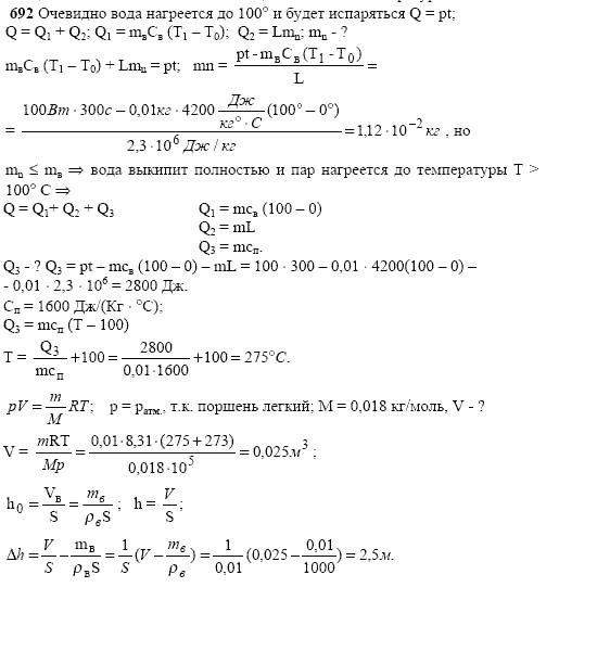 Гдз физика 10-11 степанова задачник