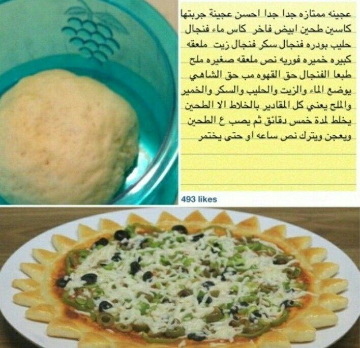 عجينه بيتزا Arabic Food International Recipes Food