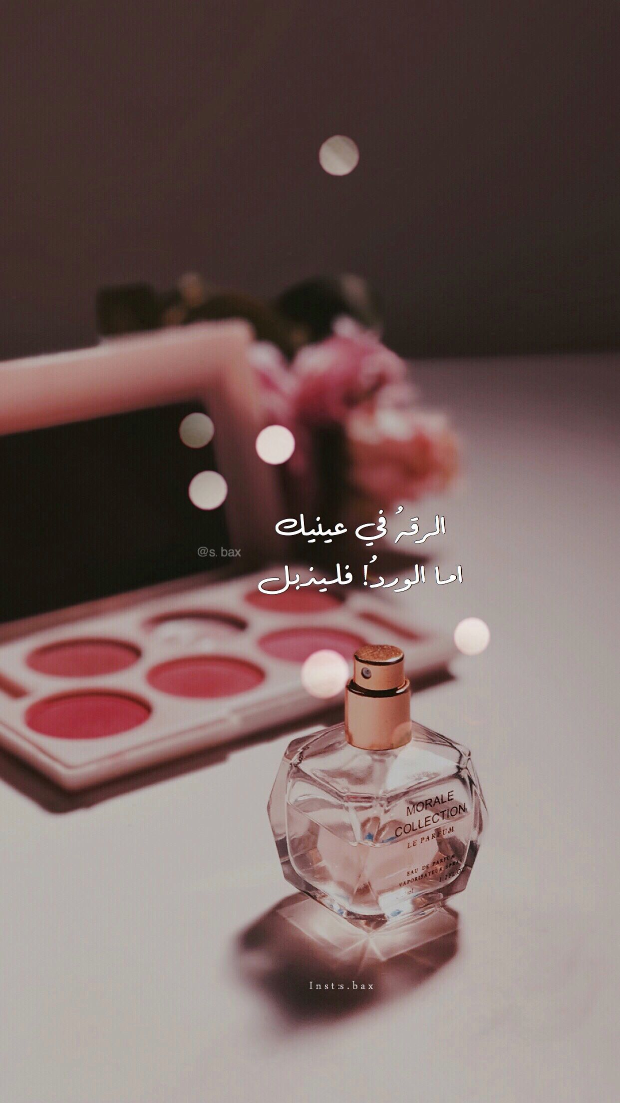صور رمزيات انستقرام سناب عطر مكياج S Bax Love Quotes Wallpaper Iphone Wallpaper Quotes Love Arabic Quotes