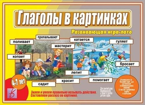Глаголы в картинках | Развивающие игры, Аутизм обучение и Игры