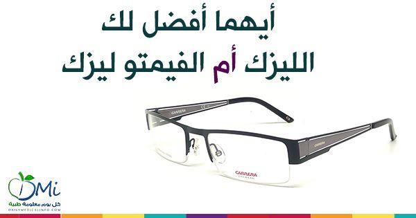 هل تحلم بالتخلص من النظارة الطبية لابد أن لديك العديد من التساؤلات حول كيفية التخلص منها وما هي العملية المناسبه لك وم Mirrored Sunglasses Sunglasses Glasses