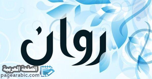 معنى اسم روان Rawan الصفحة العربية Tech Company Logos Company Logo Vimeo Logo