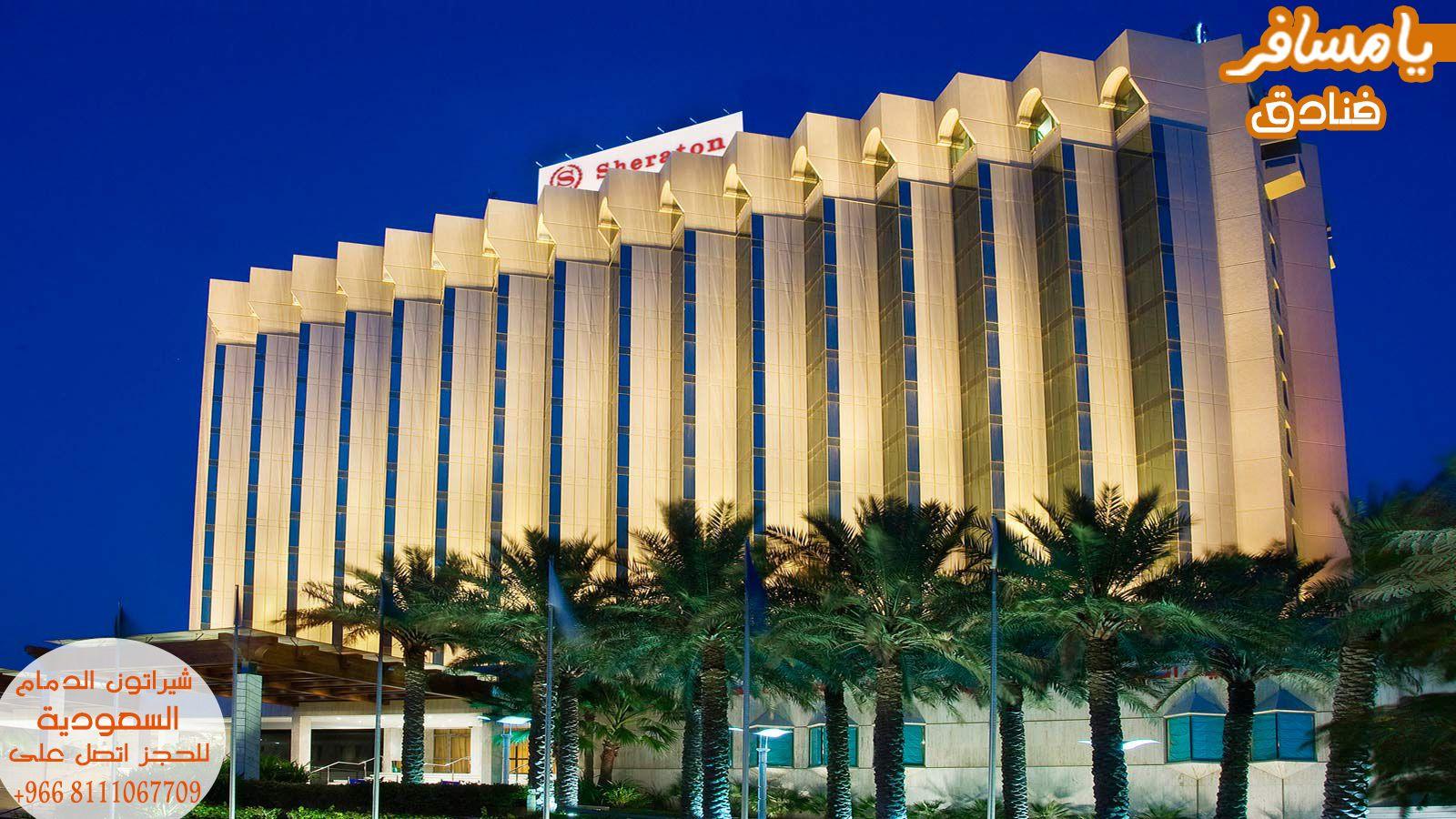 يقع فندق و أبراج شيراتون الدمام تحديدا في منطقة الأعمال المركزية بالمدينة و هو أقرب فندق من مطار الملك فهد الدولي و سواء كان ا Dammam Hotel Hotels And Resorts