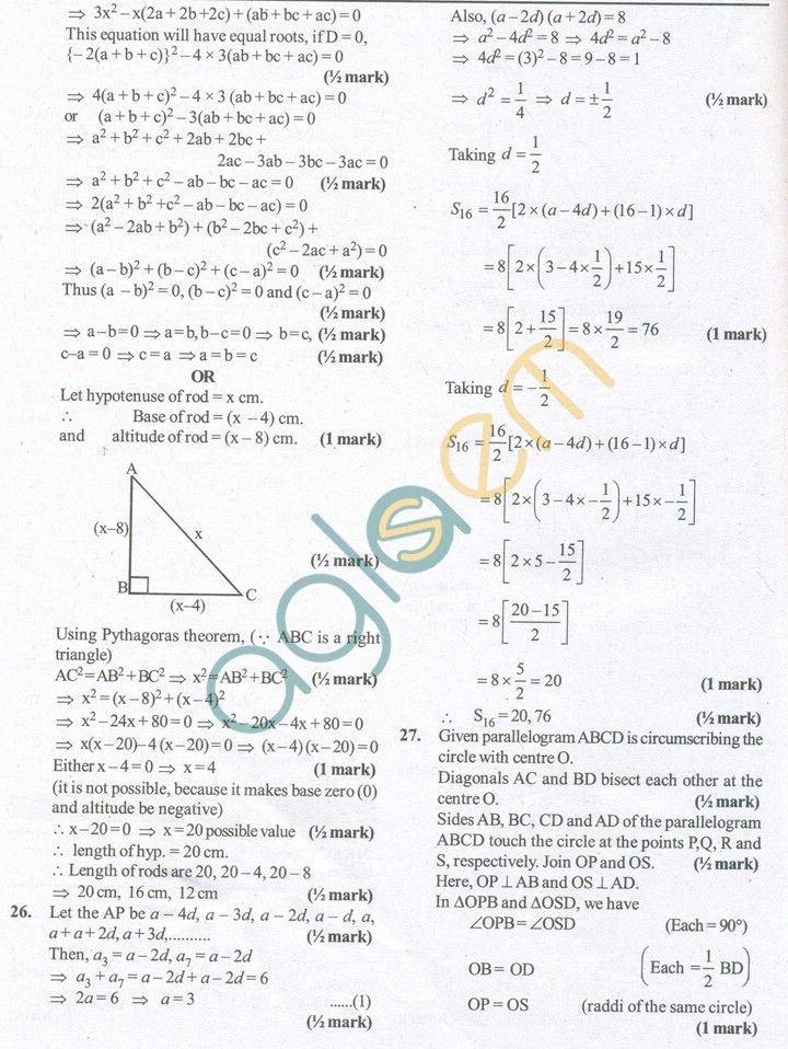 Cbse Solved Sample Papers For Class  Maths Sa  Set A  Exam