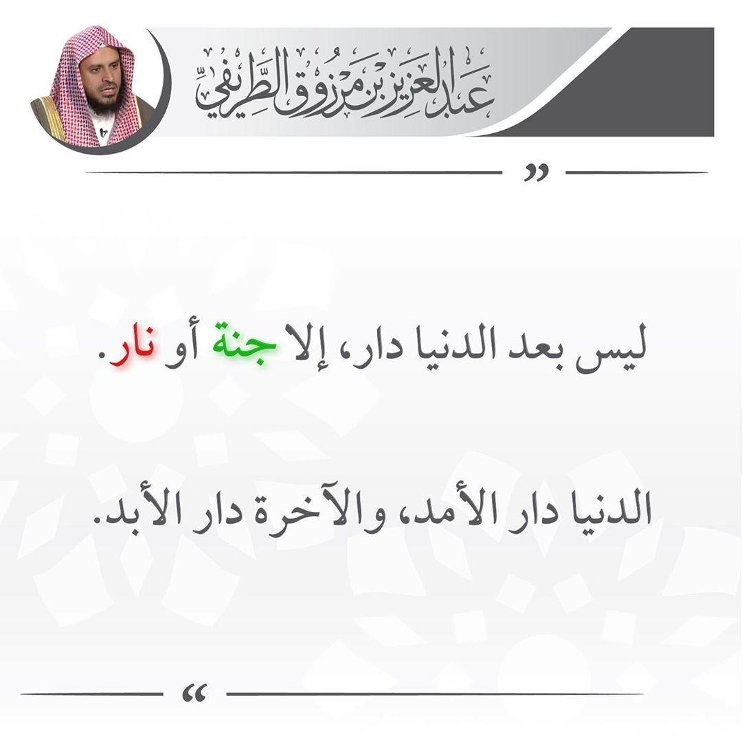 Pin By عبق الورد On الشيخ عبد العزيزي الطريفي Islamic Phrases Islamic Quotes Islamic Quotes Quran