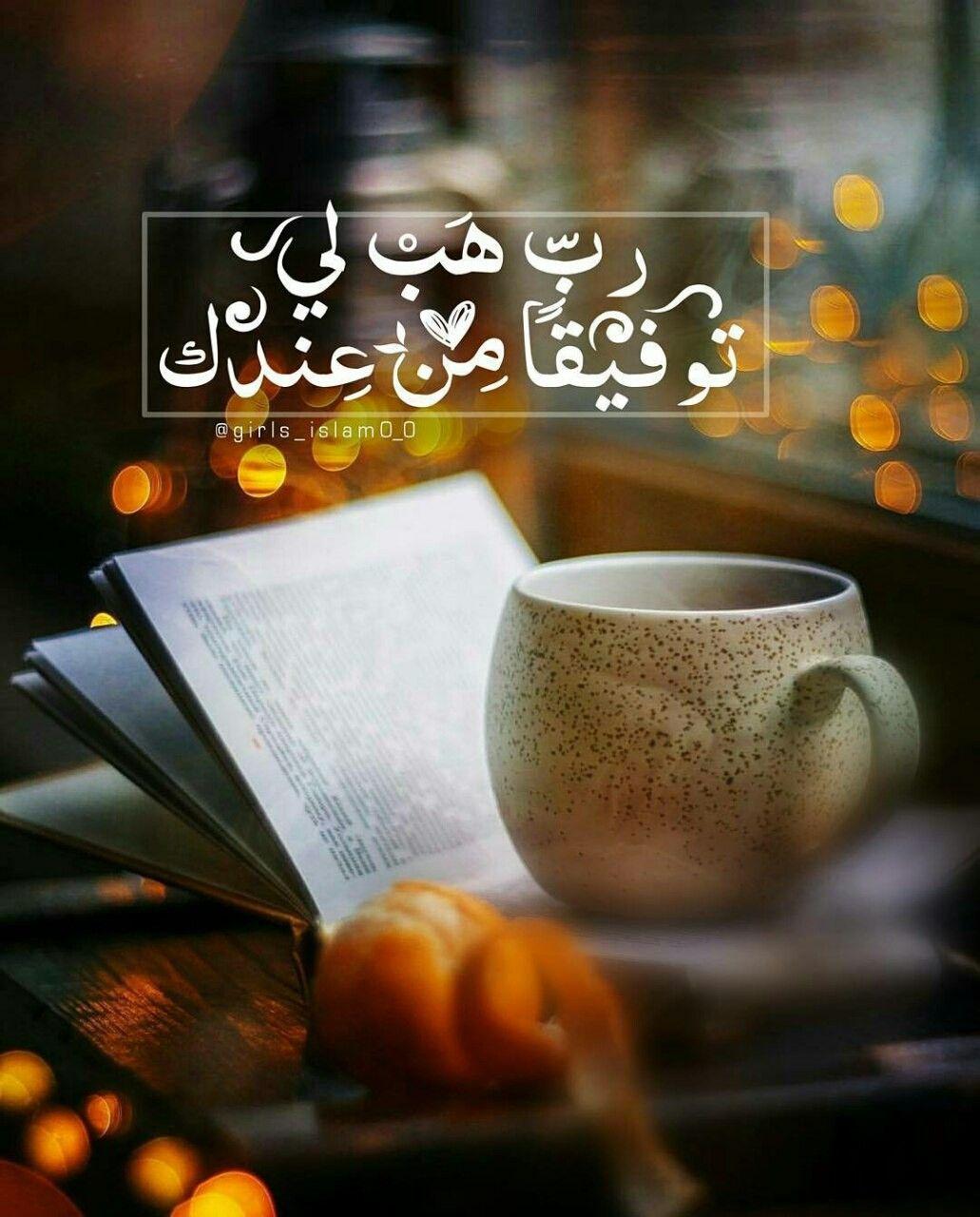 صباح الخير والبركة😘🌹 | همسات | Islamic quotes, Arabic