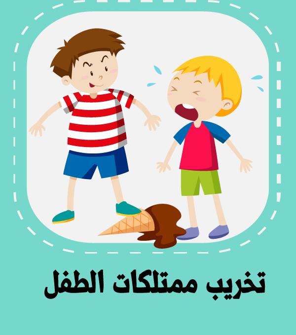 أشكال التنمر المدرسي بالصور رسم واسكتشات عن أشكال التنمر المدرسي احمي ابنك من التنمر Cartoon Clip Art Art For Kids Kids Background